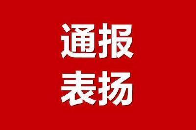 【头条】@黄冈人:表扬通报!!