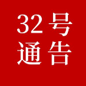 黄冈市新冠肺炎疫情防控工作指挥部通告(第32号)