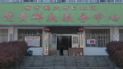 视频  漕河镇大河口社区疫情防控不放松