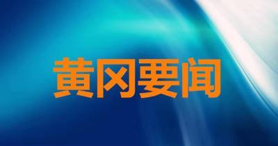 【黄冈头条】刘雪荣主持召开全市紧急视频会