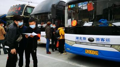 视频  离鄂通道今日开启 蕲春700多名返岗人员顺利赴浙