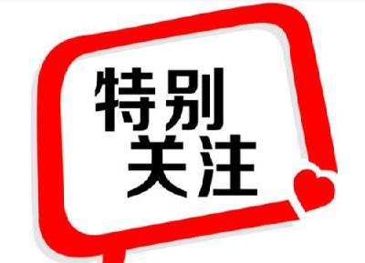 黄冈这个基层党组织,被省里通报表扬!