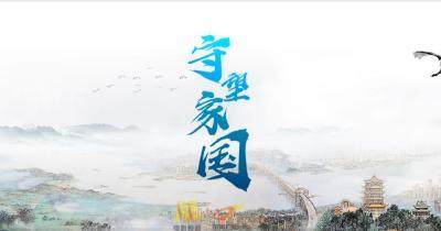 今晚8:10!央视六套《守望家国》黄冈重启春天 敬请收看!