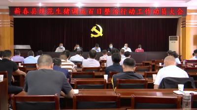 视频丨县农业农村局开展三个专项整治行动