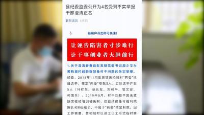 视频丨县纪委监委:树牢鲜明导向 激励党员干部干事创业