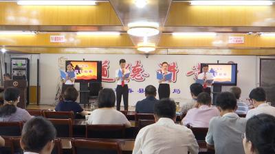 """视频丨县审计局举办""""防疫抗疫 我们在行动""""道德讲堂"""