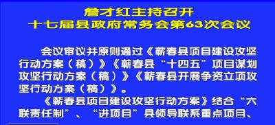 视频丨詹才红主持召开十七届县政府常务会第63次会议