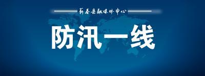 防汛一线(7月10日实时更新)