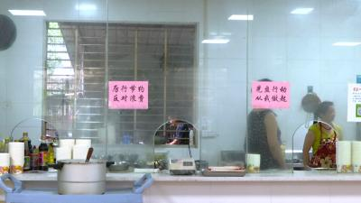视频丨机关食堂带头厉行节约