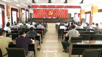 视频丨县委巡察县水利和湖泊局党组