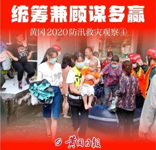 【特别关注】黄冈2020防汛救灾观察:统筹兼顾谋多赢