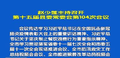 视频丨赵少莲主持召开常委会  研究近期重点工作