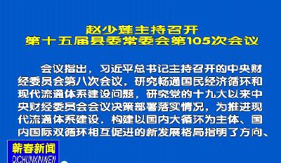 视频丨赵少莲主持召开县委常委会