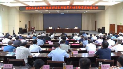 视频丨县委召开党风廉政建设宣传教育月活动动员会暨家庭助廉大会