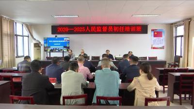 视频丨2020—2025人民监督员初任培训班开班