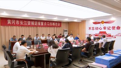 视频丨全市推进长江禁捕退捕工作