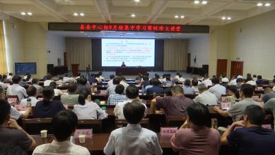 视频丨我县举办《法治思维与职务犯罪的预防》专题辅导报告会