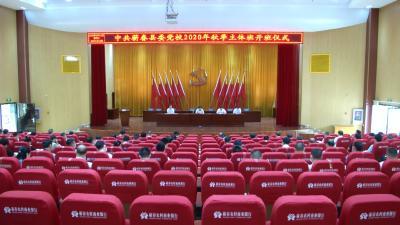 视频丨县委党校2020年秋季主体班开班