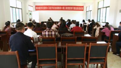 视频丨檀林镇党员干部踊跃学习《习近平谈治国理政》第三卷