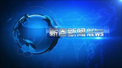 视频丨2020年10月09日蕲春新闻