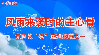 """【黄冈战""""疫""""】风雨来袭时的主心骨 """