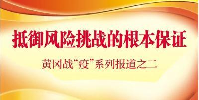 """【黄冈战""""疫""""】抵御风险挑战的根本保证"""