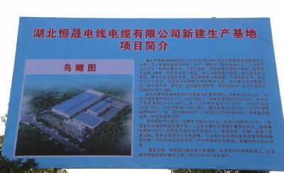 恒晟电缆投资3亿元年产值15亿元 孝昌机电产业链条加粗延长