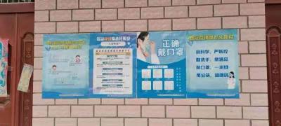 丰山镇:张贴宣传海报,助力疫情防控