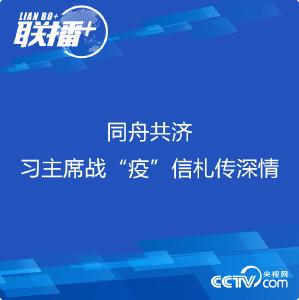 """联播+丨同舟共济 习主席战""""疫""""信札传深情"""