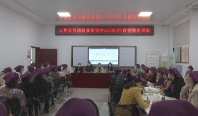 云梦县劳动就业培训中心2020年育婴师培训班开班