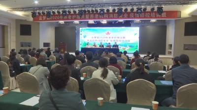 云梦县举办养老护理员暨养老机构消防安全疫情防控培训班