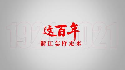 浙江这百年