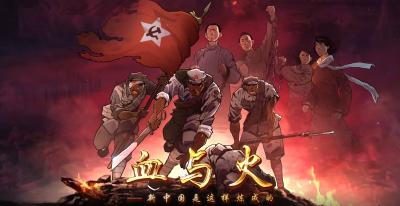 血与火:新中国是这样炼成的|第22集《百团大战显神威》