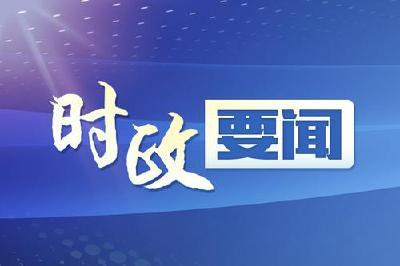 习近平给北京大学的留学生们的回信