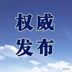 云梦县公共场所新冠病毒抽样检测结果