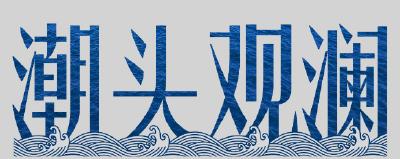 潮头观澜 | 中华水塔 永续发展