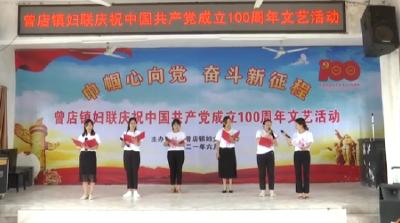云梦曾店镇:巾帼心向党 奋斗新征程