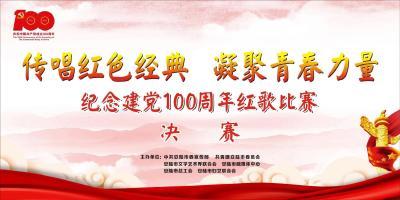 """""""传唱红色经典 凝聚青春力量""""纪念建党100周年红歌比赛决赛"""