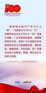 联播+   跟着习近平学党史——知史爱党