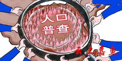 铁岭人口_嘉鱼-云上嘉鱼