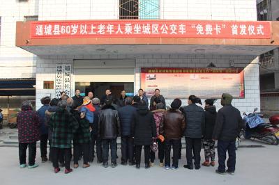 """通城县举行60岁以上老年人乘坐城区公交车""""免费卡""""首发仪式"""