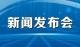 """通城县召开塘湖镇爱儿幼儿园""""3•31""""事件情况新闻发布会"""