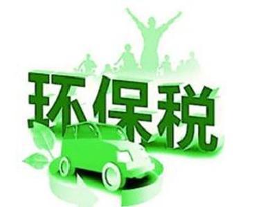 环保税1月1日开征 通城县地税局平稳推进征收工作