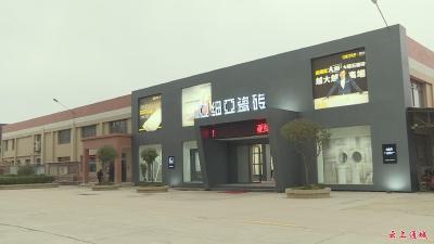 """亚细亚陶瓷被国家工信部授予""""绿色企业""""荣誉称号"""