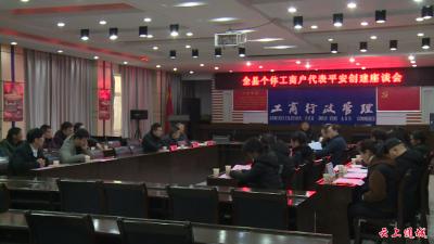 县政法委:开门纳谏 共创平安新通城