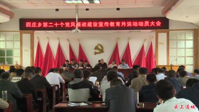 四庄乡:党风廉政教育党课拉开宣教月序幕