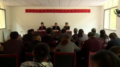 县委第二巡察组进驻四庄乡守仙洞村开展巡察工作