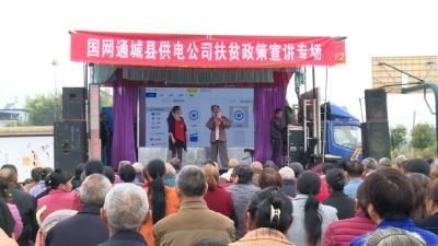 """国网通城县供电公司在沙堆镇瑶泉村开展""""扶贫济困、你我同行""""系列扶贫活动"""