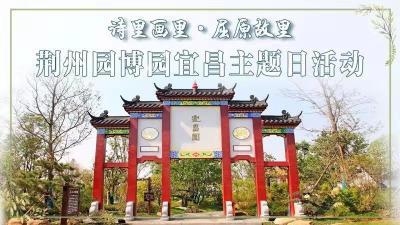 直播|诗里画里·屈原故里——园博园举行宜昌主题日活动
