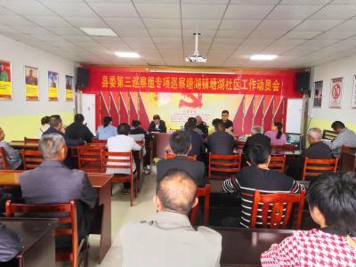 县委第三巡察组进驻塘湖镇塘湖社区开展巡察工作